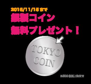 無料銀製コインプレゼントキャンペーン