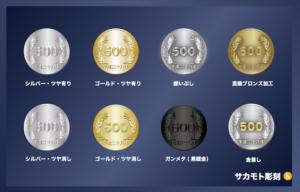 コインの仕上がりイメージ