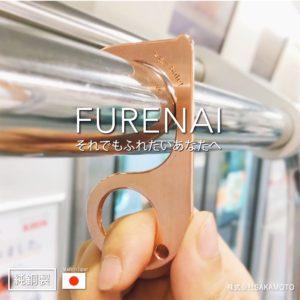純銅製ドアオープナー FURENAI 日本製 コロナウイルス対策